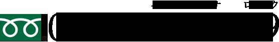 0120-1147-69/9:00~21:00(電話受付)