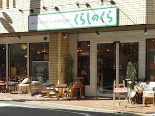 世田谷区奥沢に店舗がございます