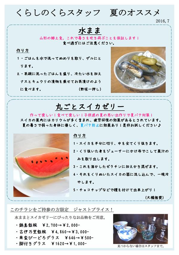 くらしのくらスタッフ 夏のオススメ(2016,8)